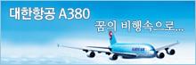 A380홈페이지 바로가기