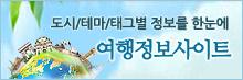여행정보사이트 바로가기