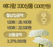 예다함330상품