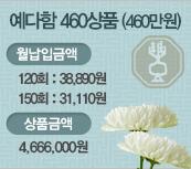 예다함460I상품