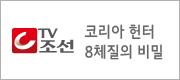 TV조선 코리아 헌터 8체질의 비밀