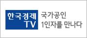 한국경제TV 국가공인 1인자를 만나다