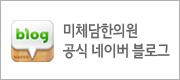 미체담한의원 공식 네이버 블로그