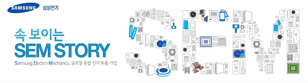 삼성전기 메인