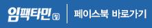 임팩타민 페이스북