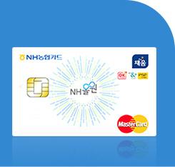 일상, NH올원카드, NH올원카드신용, NH올원카드신용혜택, NH올원카드혜택, 한눈에보기, 기본서비스, 채움포인트, 전월실적 상관없이 건별 이용액 0.7~0.9% 적립