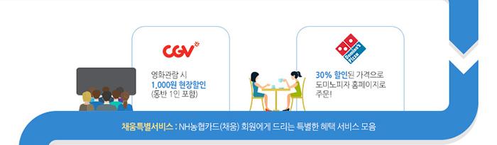 CGV, 영화관람시 1000원 현장할인, 도미노피자, 30%할인, 채움특별서비스, 채움회원 이벤트 및 서비스