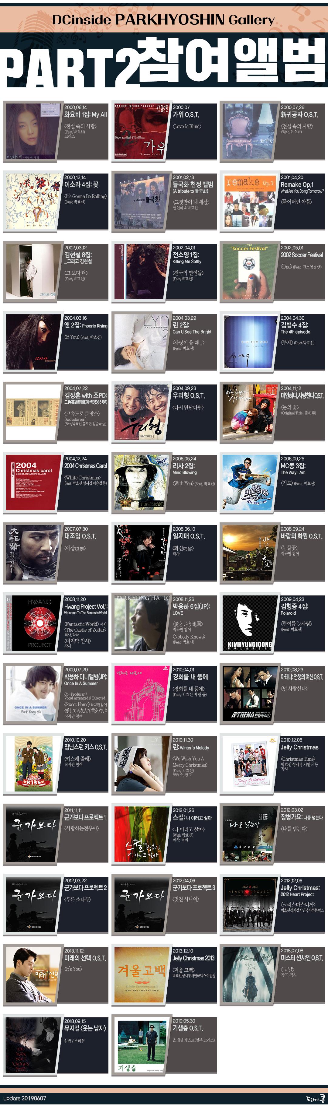 notice-album2.png