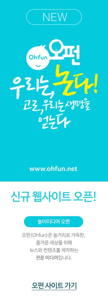 오펀 신규 웹사이트 오픈