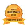 2009 대한민국 블로그 어워드 기업부문우수 엠블럼