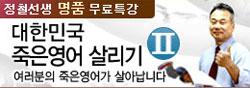 대한민국 죽은영어 살리기 무료강좌