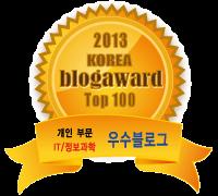 2013 대한민국 블로그 어워드 TOP100 엠블럼