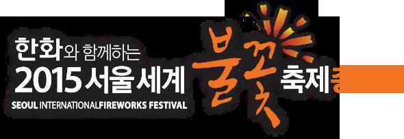 한화와 함께하는 2015 서울 세계 불꽃 축제 총 정리