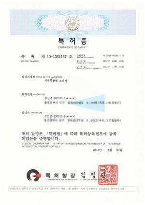 외부확장형 스피커 특허증