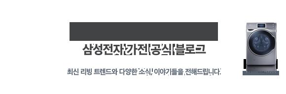 Samsung CE Korea 삼성전자 가전 공식 블로그