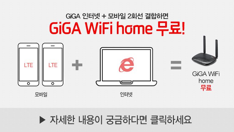 GiGA WiFi home 무료!