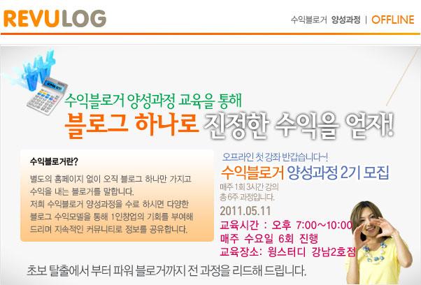 수익블로거 양성과정 모집