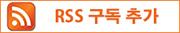 RSS 구독 추가