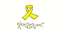 세월호 희생자 및 유가족분들을 기억하며 위로를 보냅니다