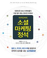 마키디어의 소셜미디어 마케팅 정석