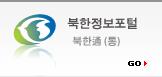 북한정보포털