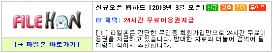신규웹하드 추천 사이트2