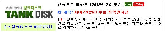 신규웹하드 추천 사이트3