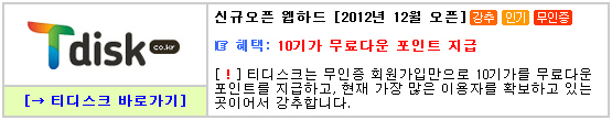 신규웹하드 추천 사이트4
