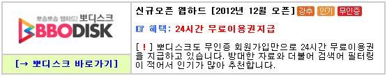 신규웹하드 추천 사이트6