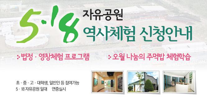5.18자유공원 역사체험 신청안내