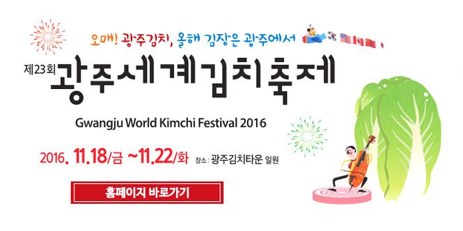 세계김치축제