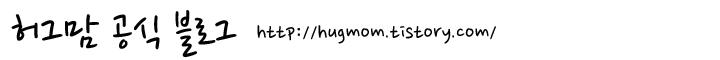 허그맘 아동청소년심리센터 공식블로그